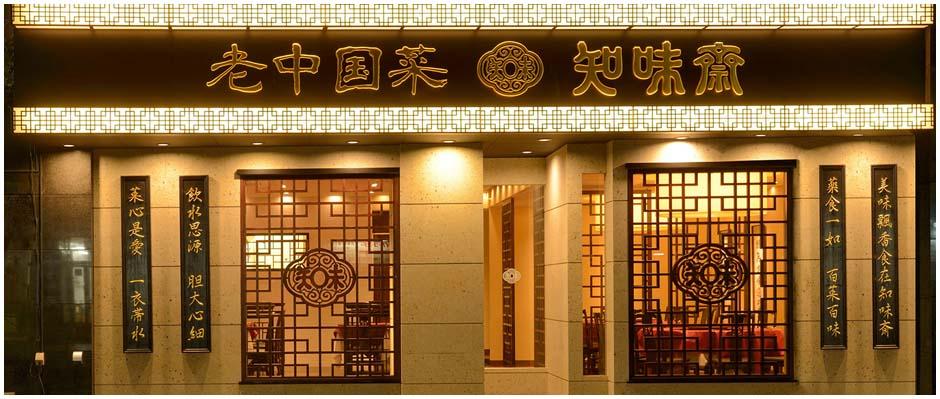 本格中国料理知味斎の店舗外観写真