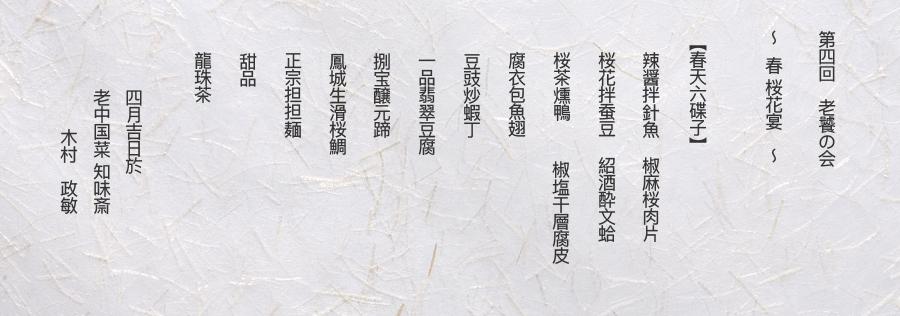 ラオタオの会メニュー_201404