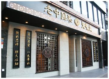 千葉県柏市の本格中国料理知味斎の店舗写真